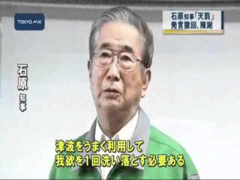 "Tokyo Governor Ishihara insults victim of Tsunami disaster as ""divine punishment"" (English sub)"