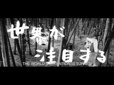 KURONEKO Original Theatrical Trailer (Masters of Cinema)