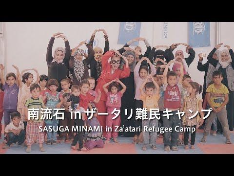 南流石 in ザータリ難民キャンプ SASUGA MINAMI in Za'atari Refugee Camp