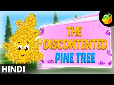 छोटा देवदार का पेड़-The Discontented Pine Tree | World Folk Tales in Hindi | Fairy Tales in Hindi