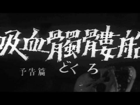 The Living Skeleton - Trailer