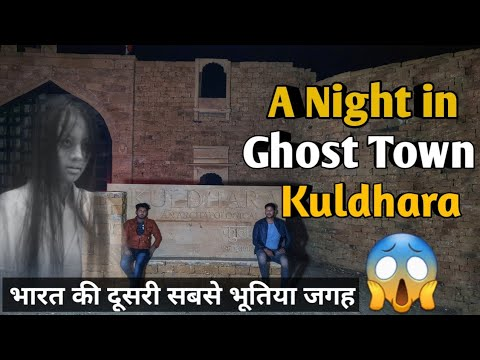 Kuldhara-India's 2nd Most Haunted Place|A Night in Ghost Town|Cursed Town