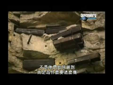 Discovery Channel Award-winning Documentary – Myterious Hanging Coffins of China