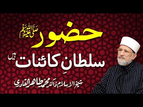 Huzoor ﷺ Sultan e Kainat Hain | International Milad Conference 2012 | Dr Muhammad Tahir ul Qadri