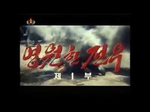 "Korean movie ""Eternal comrades."""
