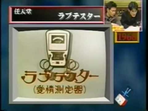 Nintendo Love Tester (1968) TV commercial