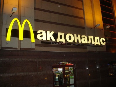 800Px-Mcdonald's In Moscow, 2008