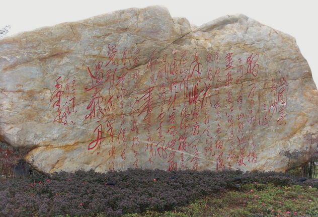 Carved Mao Poetry