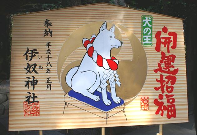 3-japan-shrine-of-dogs